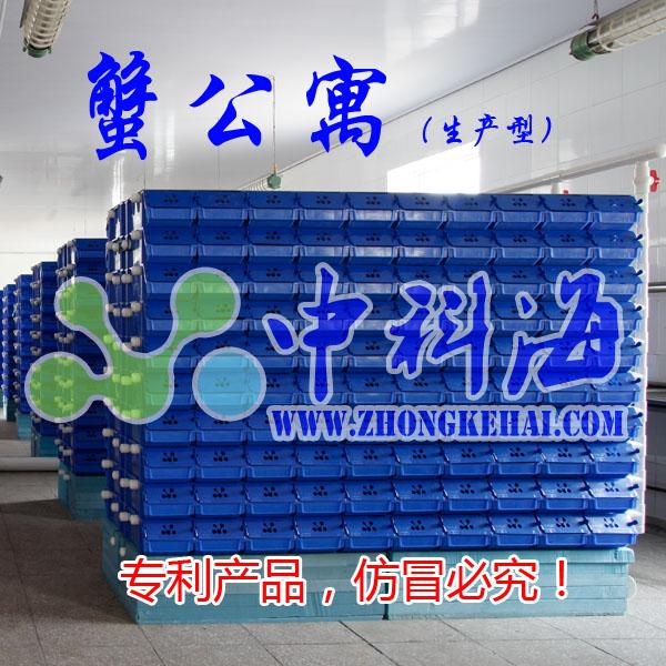 【蟹公寓TM】螃蟹 / 软壳蟹 立体养殖水循环系统