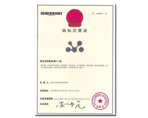 【中科海】LOGO 商标注册证书
