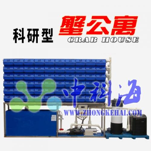【科研型 蟹公寓(R)】螃蟹 / 软壳蟹 室内立体循环水养蟹系统